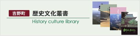 吉野町歴史観光叢書