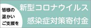コロナ寄付バナー.jpg