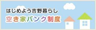 banner-akiya2.jpg