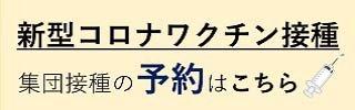 ホームページ バナー(予約はこちら)トリミング済み1.jpg