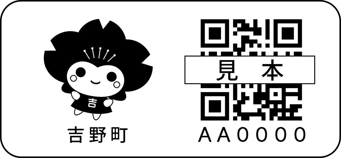 ラベルデータ_啓発ポスター用1904_吉野町.png