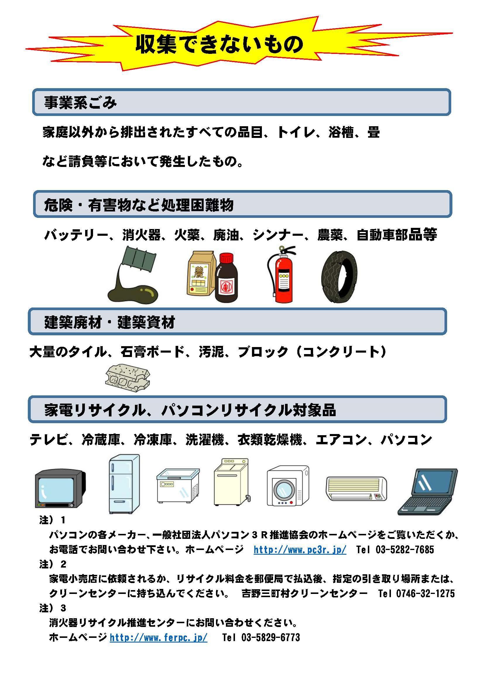 吉野町では収集できないものJPEG.jpg
