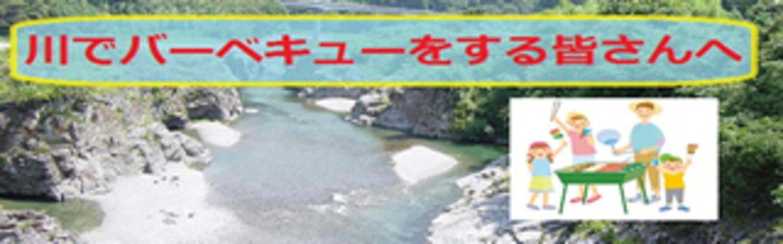 kawaasobi2-thumb-1500x468-5185(バーベキュー).jpg