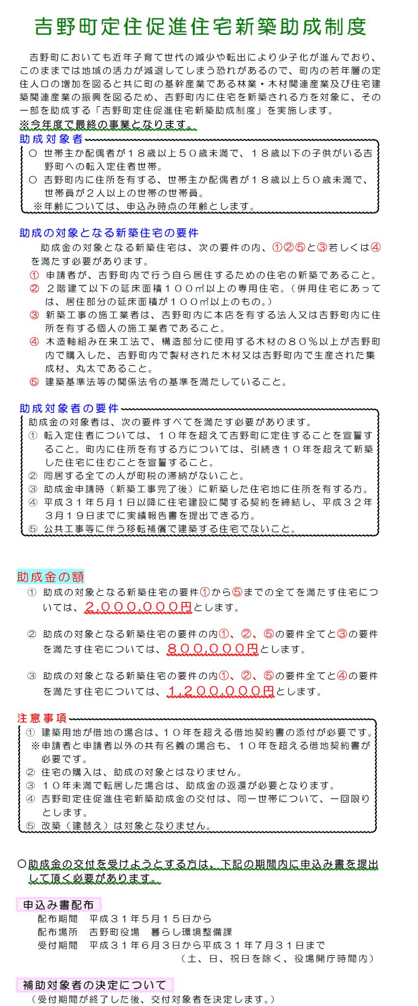 吉野町定住促進住宅新築助成制度.png