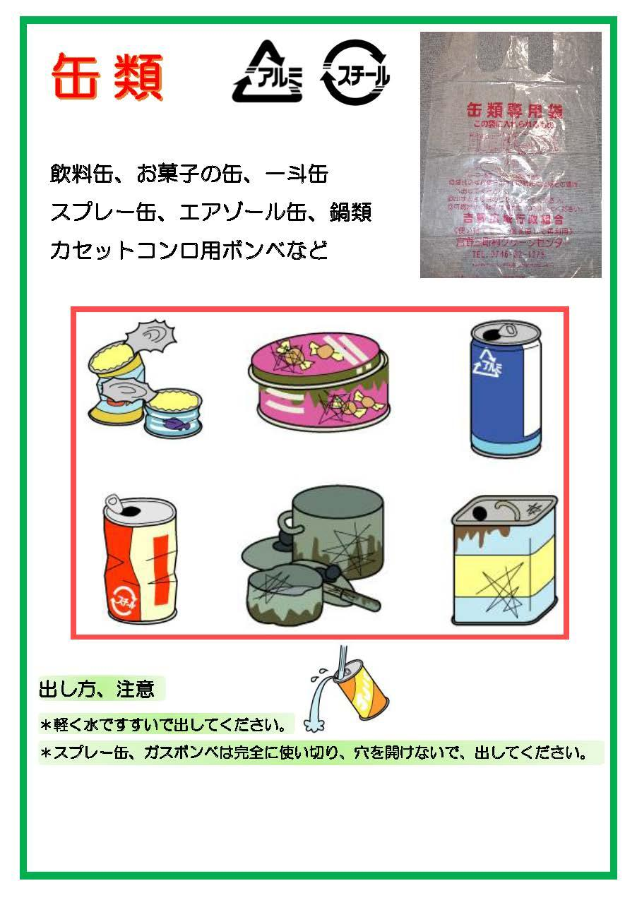 缶JPEG.jpg