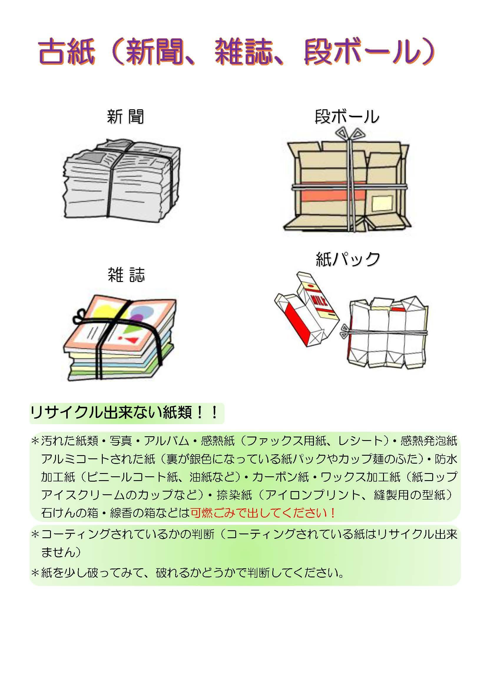 古紙JPEG.jpg