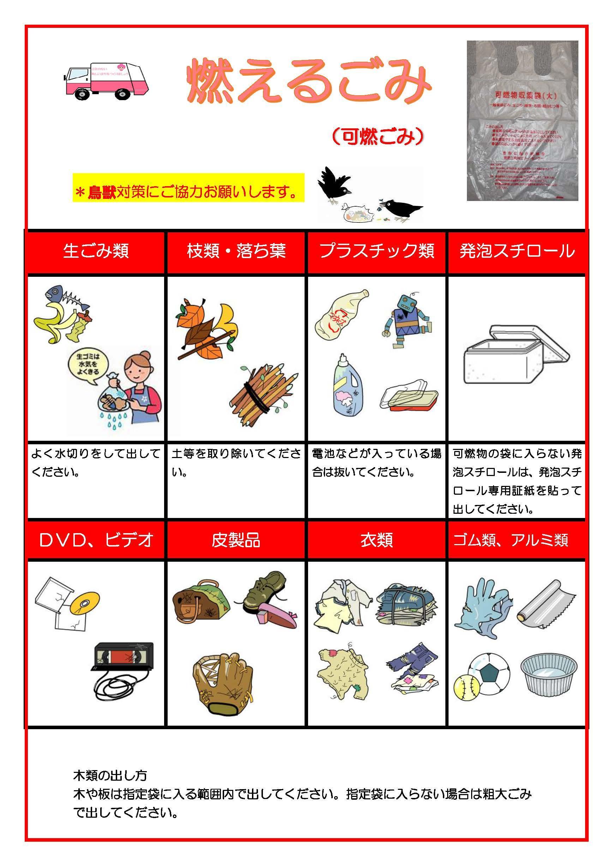 燃えるごみJPEG.jpg