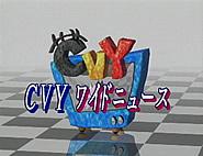 CVYワイドニュース