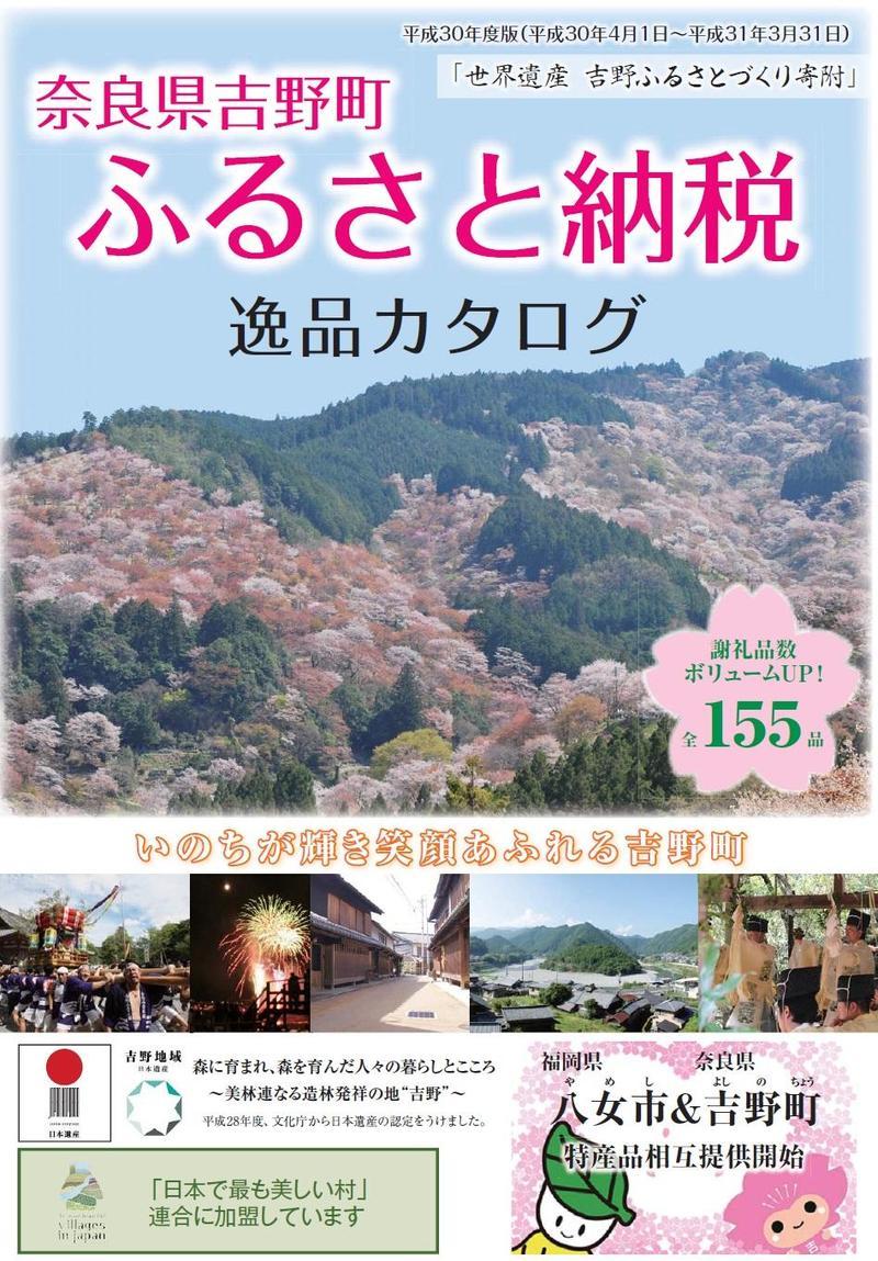 平成30年度カタログ表紙.jpg