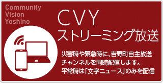 CVYストリーミング放送