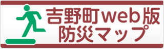 防災マップ日本語