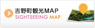 吉野町観光マップ