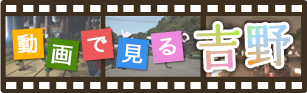 吉野町の紹介動画