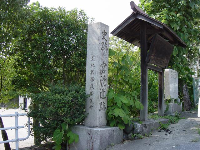 宮滝遺跡(みやたきいせき)