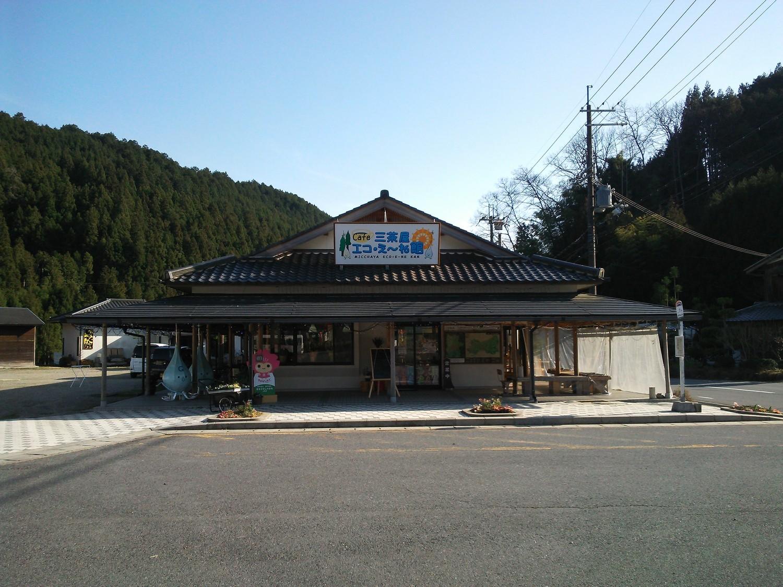吉野見附三茶屋(よしのみつけみっちゃや)