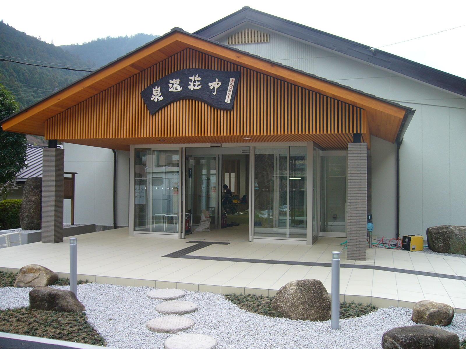 町立老人福祉センター ふれあいの湯 中荘温泉(なかしょうおんせん)
