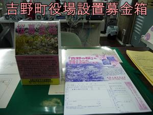 吉野町役場設置募金箱