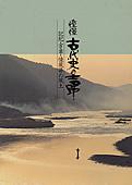 book_kodaishi.jpg