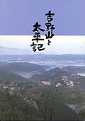book_taiheiki.jpg