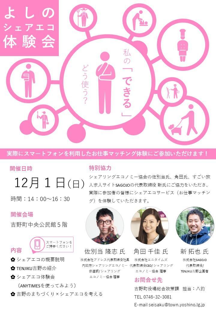 よしのシェアエコ体験会 @ 吉野町中央公民館 | 吉野町 | 奈良県 | 日本