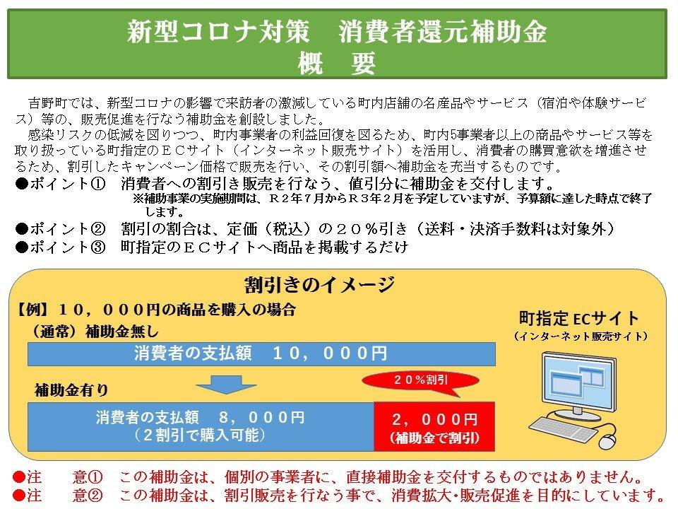 補助金HP.jpg